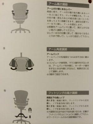 アーロンチェアの機能説明2