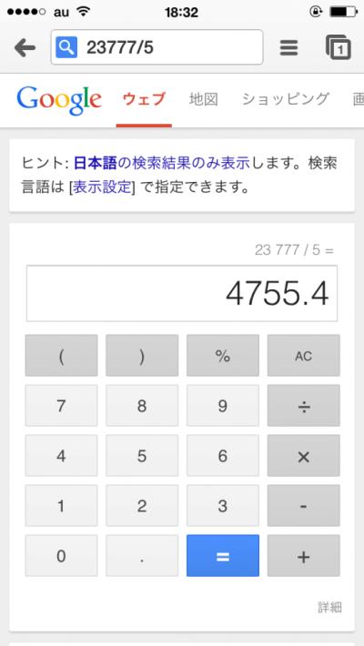 Google検索技:電卓