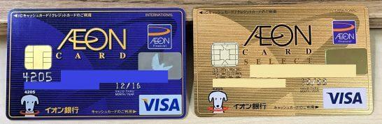 イオンカードセレクトとイオンゴールドカード