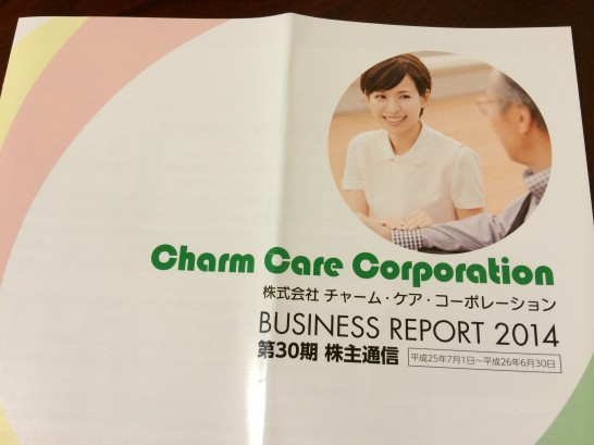 チャーム・ケア・コーポレーションの株主通信