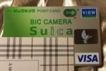 ビックカメラSuicaカードのメリット・デメリット・キャンペーンまとめ
