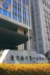 東京グローバル都債(外貨)第1回!豪ドル建ての東京都公募公債