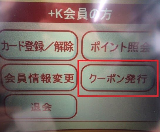 +K会員クーポン発行画面