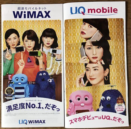 WiMAXとUQ mobile