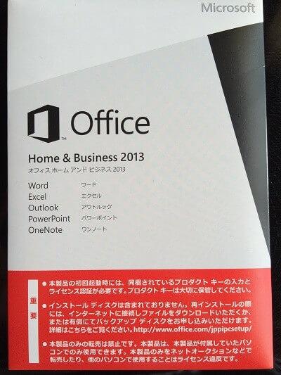 WindowsタブレットについてくるOffice2013