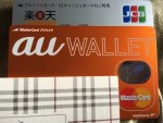 楽天バーチャルプリペイドカードの使い方まとめ!au WALLETにチャージする手順を徹底解説!