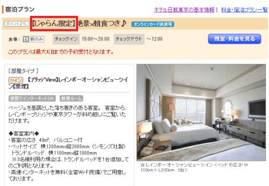 じゃらん限定プラン(ホテル日航東京)