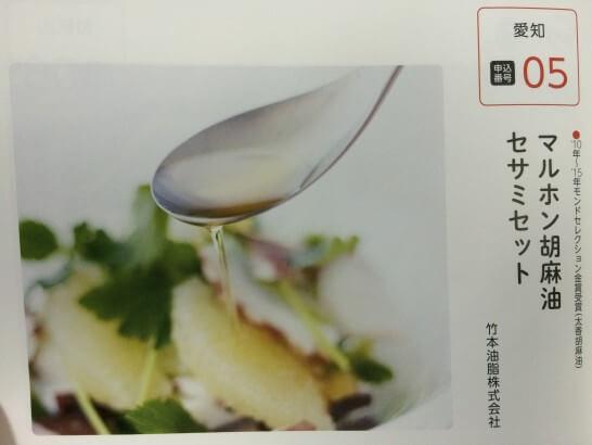 オリックスの株主優待・ふるさと優待 (愛知)