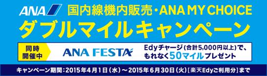 ANA FESTAとANA機内販売でマイルプレゼントキャンペーン