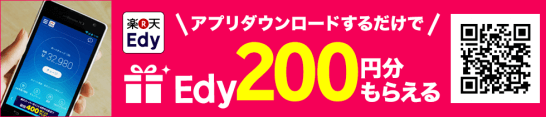 楽天EdyアプリのダウンロードでEdy200円分プレゼントキャンペーン