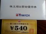 10倍増!ヤマダ電機の株主優待はスゴイんです。
