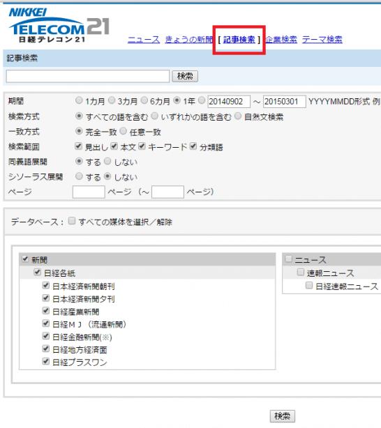 日経テレコン21の記事検索画面