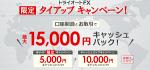 5,000円のキャッシュバック!インヴァスト証券のトライオートFXの限定タイアップキャンペーン