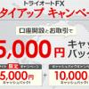 トライオートFXの限定タイアップキャンペーン