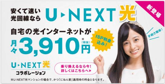 U-NEXT光