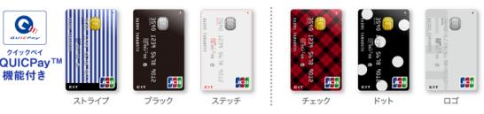 JCB EITのカードフェイス