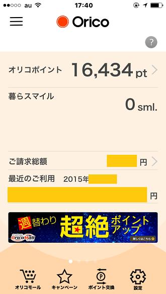 オリコアプリのトップ画面