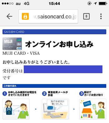 MUJI CARDの申込受付画面