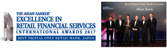 The International Excellence in Retail Financial Services Awards 2017でのじぶん銀行の受賞