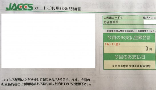 JACCSのカード利用代金明細書