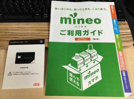 mineoご利用ガイドとSIMカード