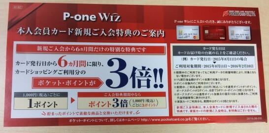 P-one Wizの入会から半年間のキャンペーン