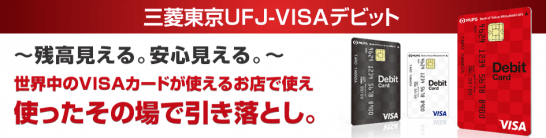 三菱東京UFJ-VISAデビット