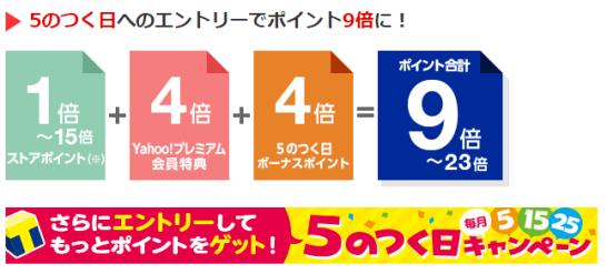 Yahoo!プレミアム会員なら5のつく日ポイント9倍