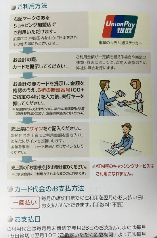 三井住友銀聯カードの利用方法