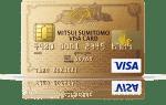 20代ならこれで決まり!三井住友VISAプライムゴールドカードは圧巻のコストパフォーマンス