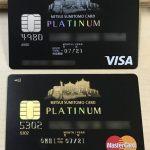 三井住友カードはVISAとMastercardの2枚持ち「デュアル発行」が可能!メリット・デメリットまとめ