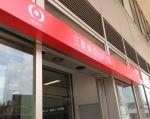 三菱UFJフィナンシャル・グループが個人向け社債(劣後債)発行!2015年の第8回