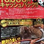 ヒロセ通商の株価・株主優待まとめ!大量の食品!?