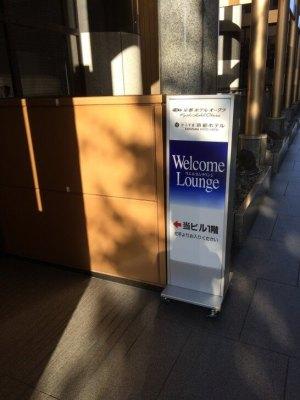 京都ホテル ウエルカムラウンジの入り口