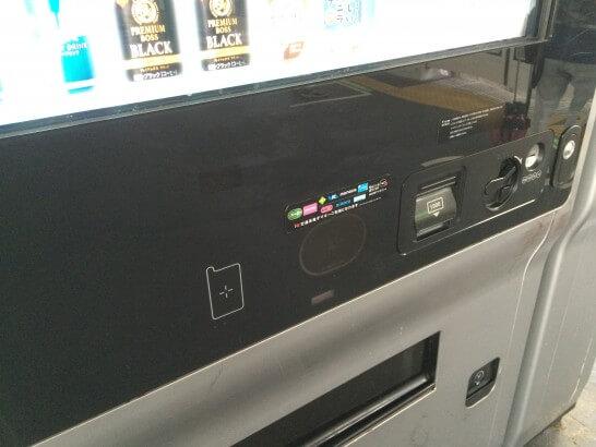 Suicaが使える自販機