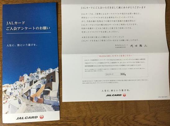 JALカードの封入物