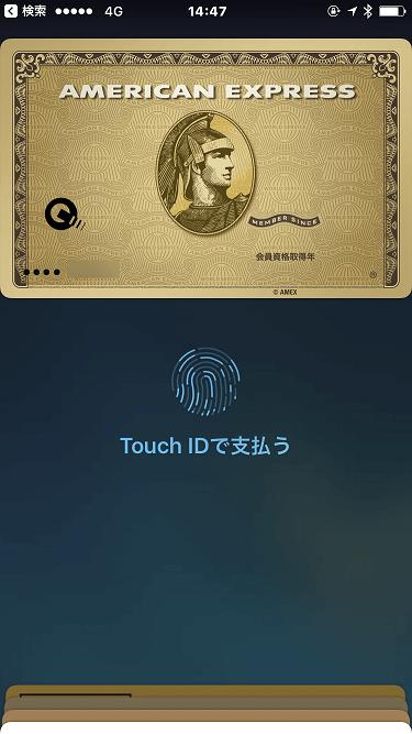 アメックス・ゴールドを登録したApple PayのWalletアプリ