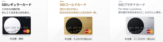 SBIカードの種類