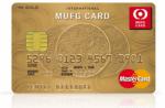 MUFGカードゴールドのメリット・デメリット・格安ゴールドカードとの比較まとめ
