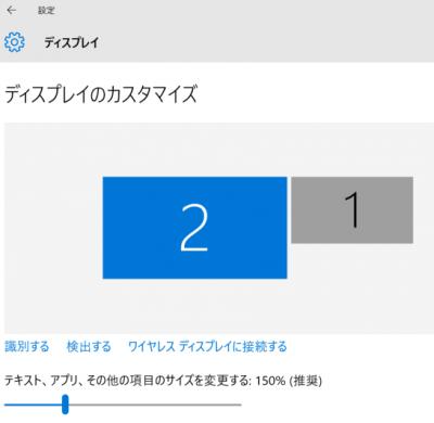 Windows10のディスプレイのカスタマイズ画面