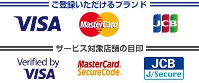 セゾンカードの本人認証サービス