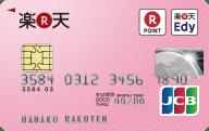 楽天ポイントカード機能付き楽天PINKカード