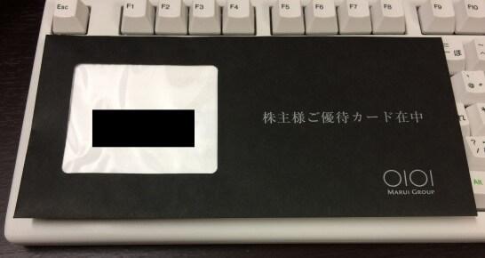 丸井の株主優待の封筒