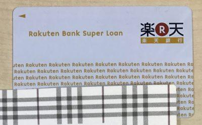 楽天銀行スーパーローン
