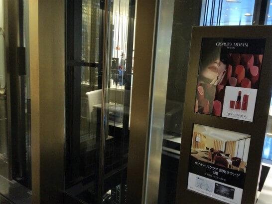 アルマーニ銀座タワーのエレベーター