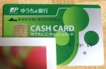 ゆうちょ銀行のデビットカードのメリット・デメリット・使い方まとめ