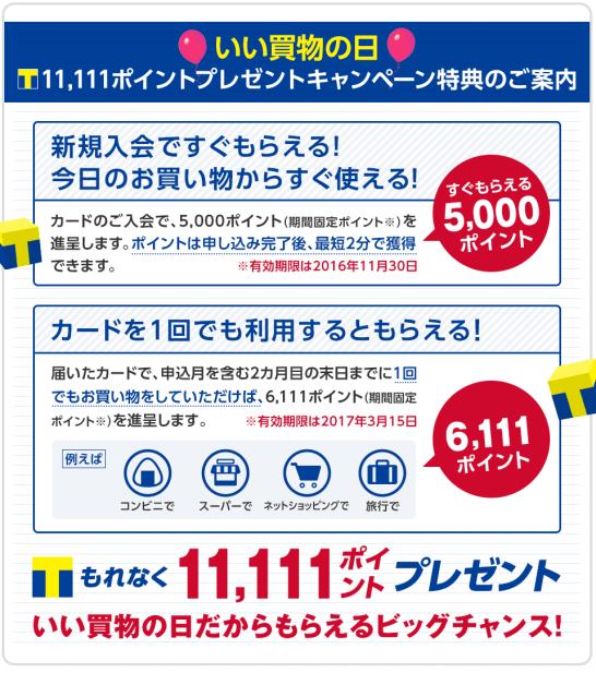 Yahoo! JAPANカード新規入会キャンペーン(いい買物の日)のポイントプレゼント内容