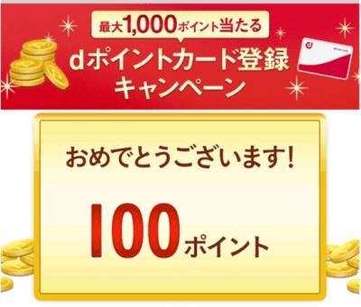 dポイントカード登録キャンペーン