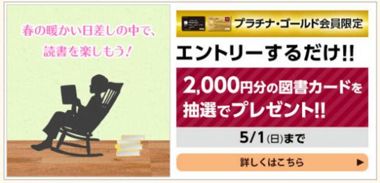 エポスゴールドカード・プラチナカード会員限定の図書カードプレゼントキャンペーン