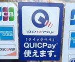 QUICPay(クイックペイ)は、nanacoならポイント二重取りが可能!